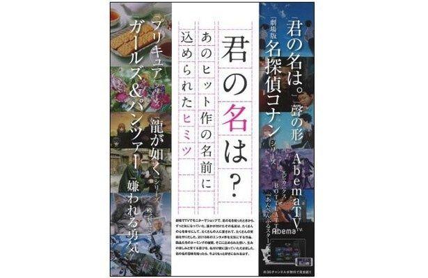 『エンタミクス』12月号(KADOKAWA)