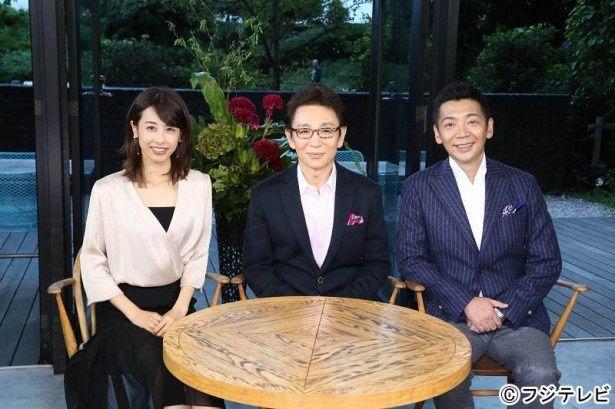 「ボクらの時代」で加藤綾子、古舘伊知郎、宮根誠司がトーク番組初共演を果たす(写真左から)