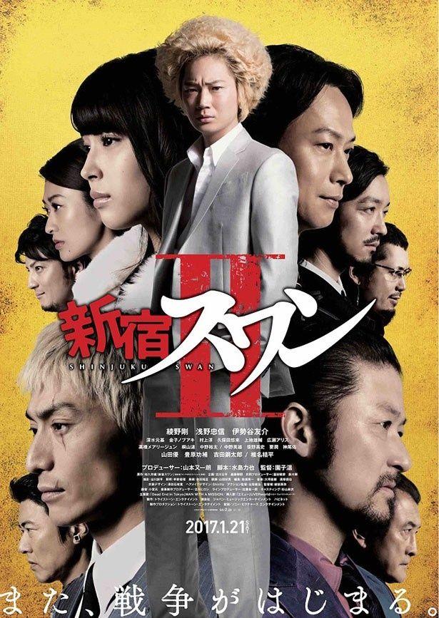 綾野剛演じるスカウトマンの成長描く『新宿スワン』続編詳細が明らかに!