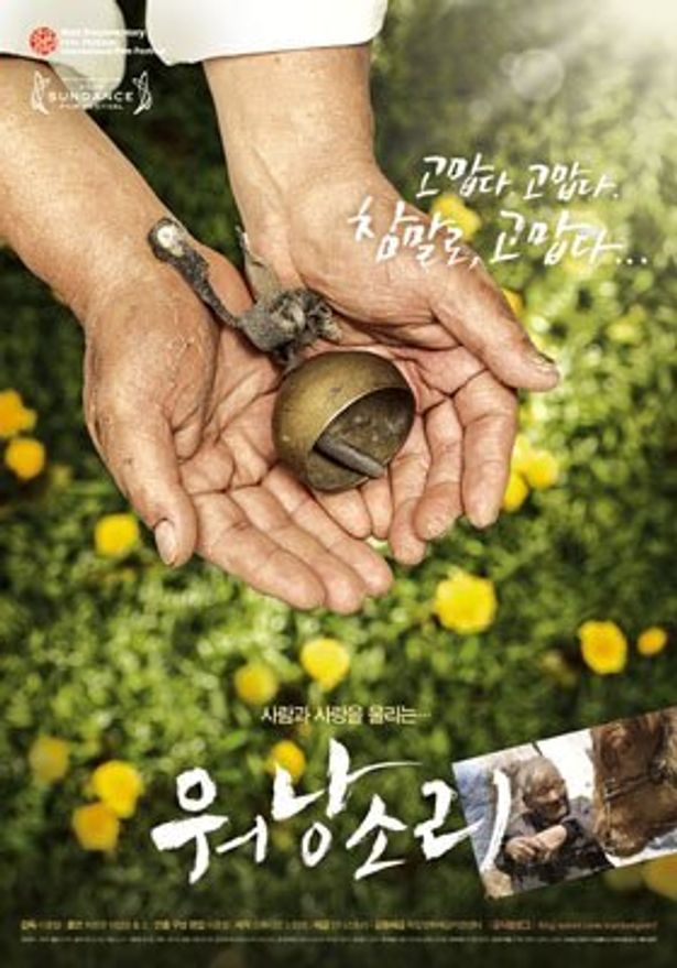 韓国で大ヒットを記録したドキュメンタリー『牛の鈴音』