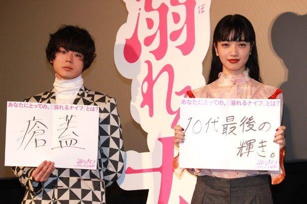 『溺れるナイフ』の舞台挨拶に登壇した小松菜奈と菅田将暉
