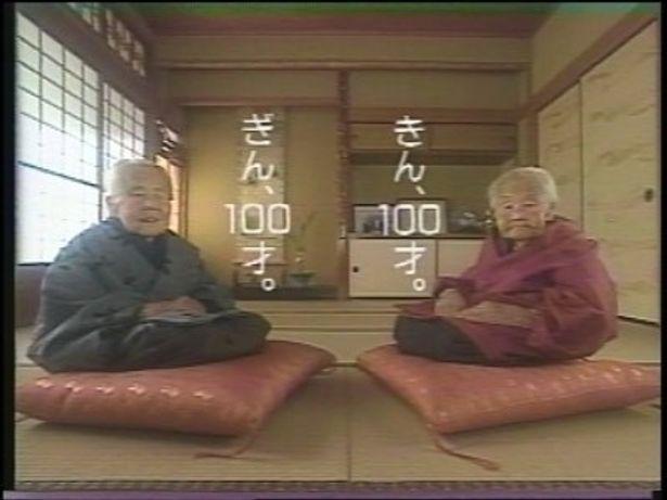 """100歳の双子の姉妹""""きんさん、ぎんさん""""が出演した「ダスキン」のCM"""