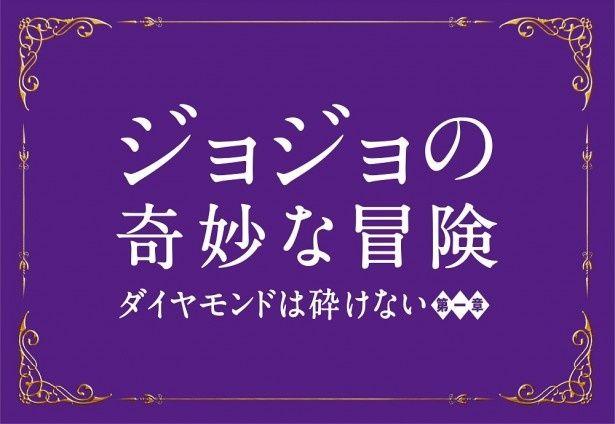 『ジョジョの奇妙な冒険 ダイヤモンドは砕けない 第一章』は17年夏公開!
