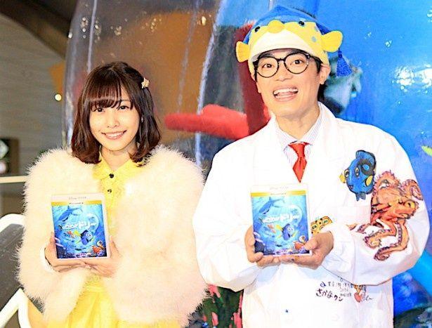 さかなクンと佐野ひなこが『ファインディング・ドリー』に感動!