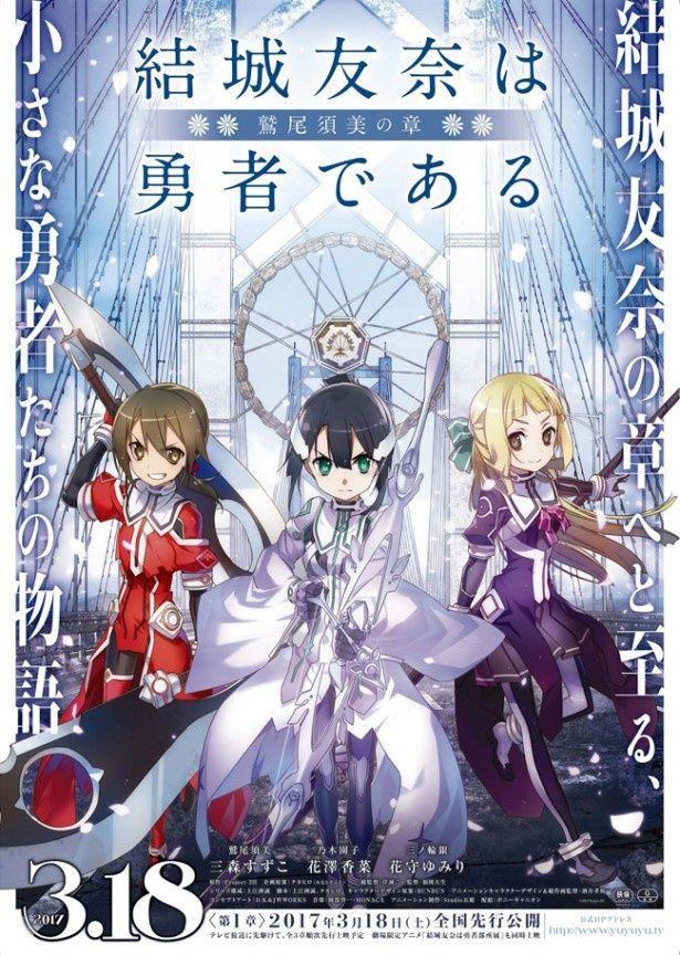 3部作として劇場公開される『結城友奈は勇者である―鷲尾須美の章―』