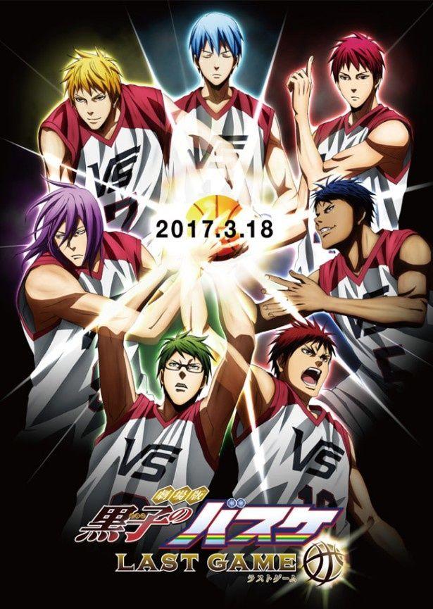 『劇場版 黒子のバスケ LAST GAME』は完全新作となる