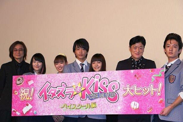 映画『イタズラなKiss THE MOVIE~ハイスクール編~』の初日舞台挨拶が開催された