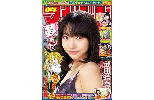 『週刊少年マガジン』52号(講談社)
