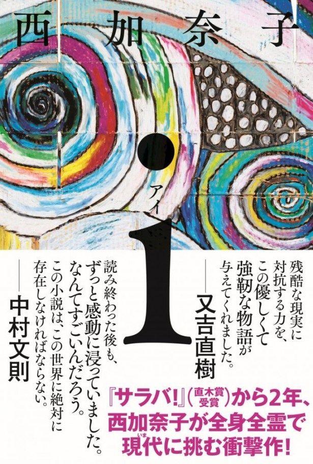 『i』(西加奈子/ポプラ社)