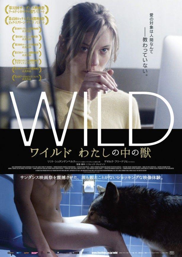 ヒロインの股間にオオカミが顔をうずめる衝撃のポスタービジュアル