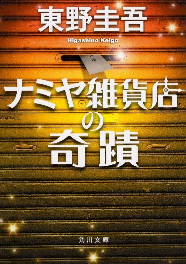 「ナミヤ雑貨店の奇蹟」が'17年秋に実写映画化!
