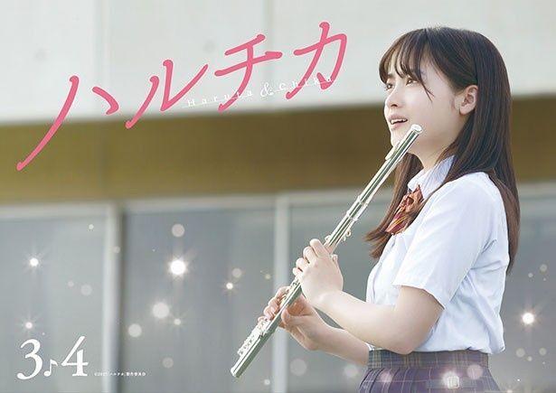 人気小説シリーズが佐藤勝利と橋本環奈のダブル主演で映画化