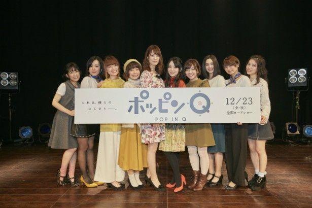 『ポッピンQ』イベントに瀬戸麻沙美ら声優陣総勢10人が勢揃い