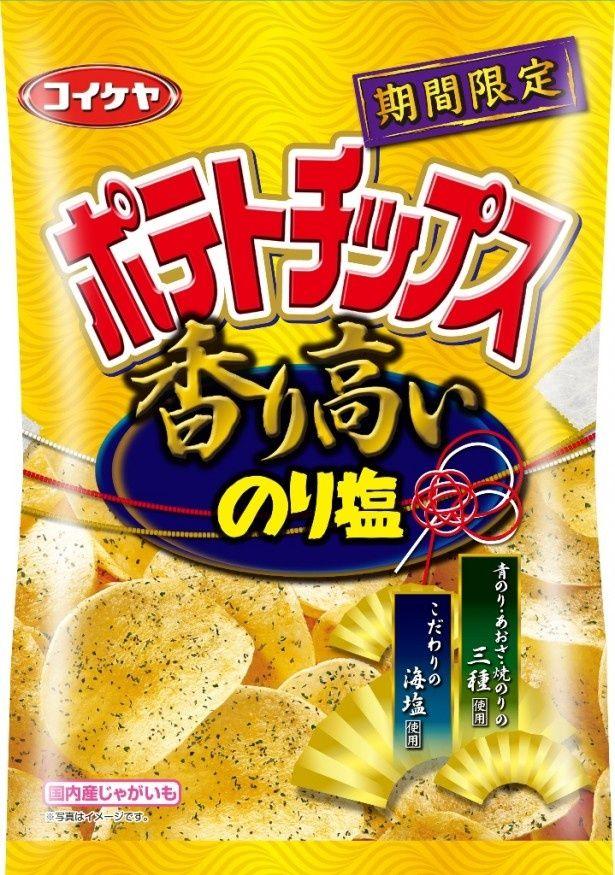 「ポテトチップス 香り高いのり塩」(オープン価格)