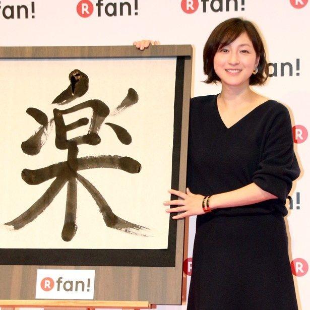 楽天「R fan!」の新CM記者発表会に出席した広末涼子