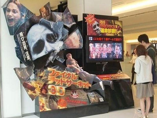 """""""死の運命""""を占う体感ゲーム!"""
