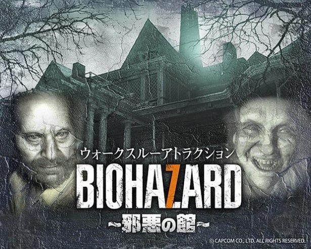 東京ジョイポリスに新アトラクション「BIOHAZARD~邪悪の館~」がオープン