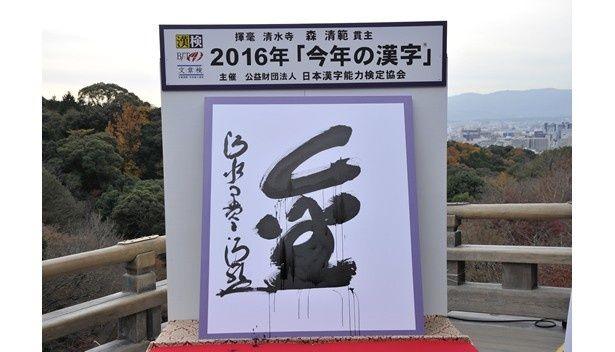 2016年今年の漢字(R)「金」 (写真提供:公益財団法人 日本漢字能力検定協会)