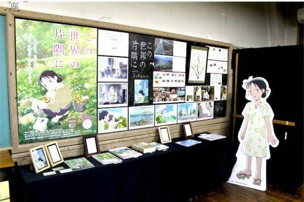 異例の大ヒットを記録中の映画『この世界の片隅に』の貴重なパネル展が京都の立誠シネマで開催中