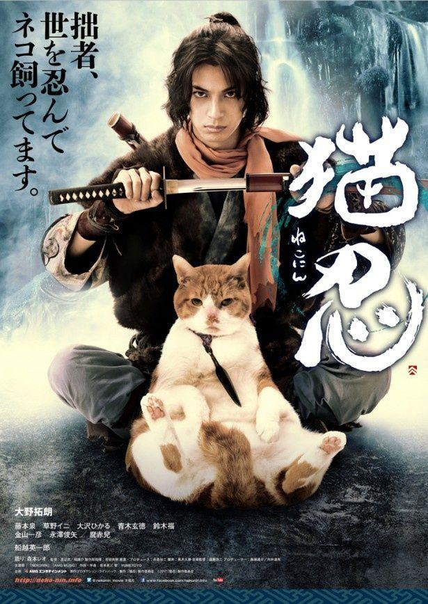 今回解禁された「猫忍」ポスタービジュアル