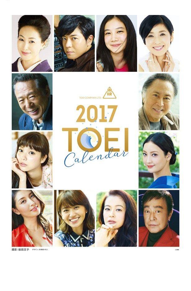 2017年の東映カレンダーはデザインを一新!