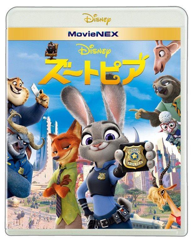 『ズートピア MovieNEX』は発売中