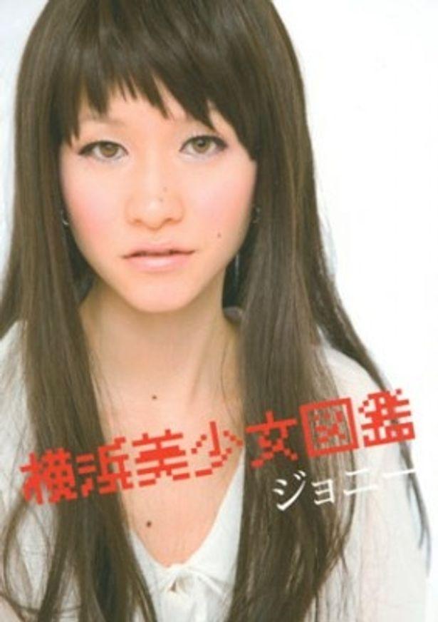 こちらは「横浜美少女図鑑」