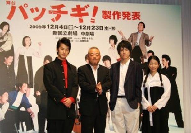 舞台「パッチギ!」の制作発表に出席した石黒英雄、井筒和幸監督、山本裕典、三倉佳奈(左から)