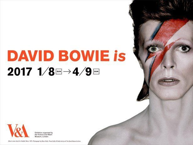 「DAVID BOWIE is」は寺田倉庫G1 ビルにて、4月9日まで開催される