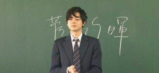 「憧れの菅田将暉と共学ライフを楽しみたい」という女子高生の夢が実現!