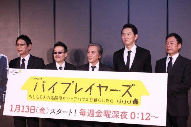「バイプレイヤーズ~もしも6人の名脇役がシェアハウスで暮らしたら~」の記者会見に出席した大杉漣、田口トモロヲ、寺島進、松重豊、光石研(左から)