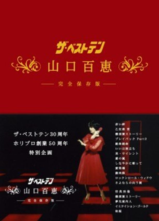 DVD-BOX「ザ・ベストテン 山口百恵 完全保存版」のパッケージ
