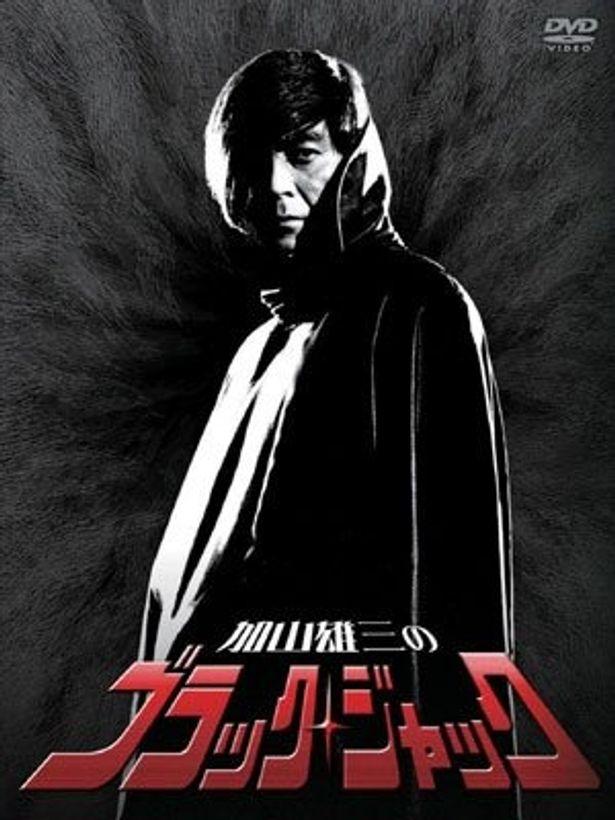 衝撃のカルトドラマがDVDでリリース!