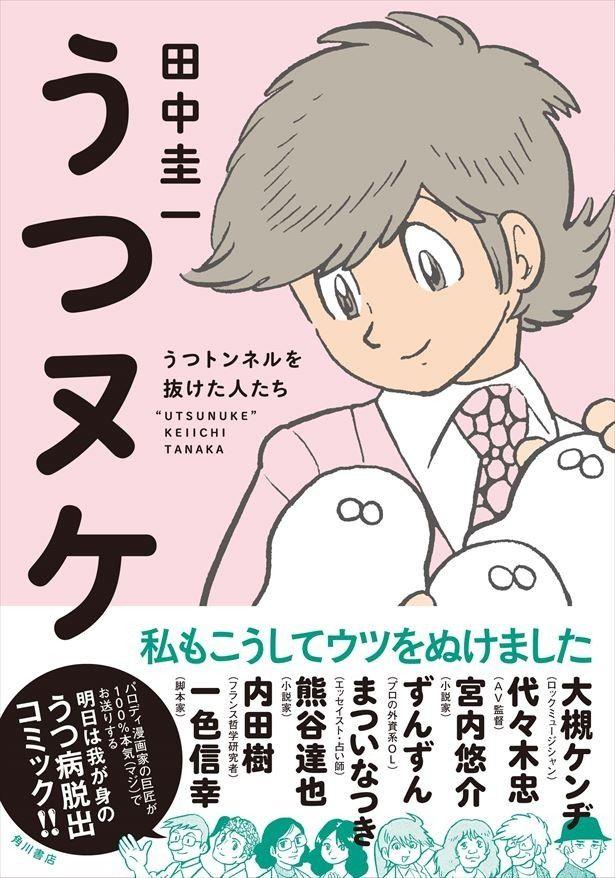 『うつヌケ うつトンネルを抜けた人たち』の単行本が、1月19日に発売した
