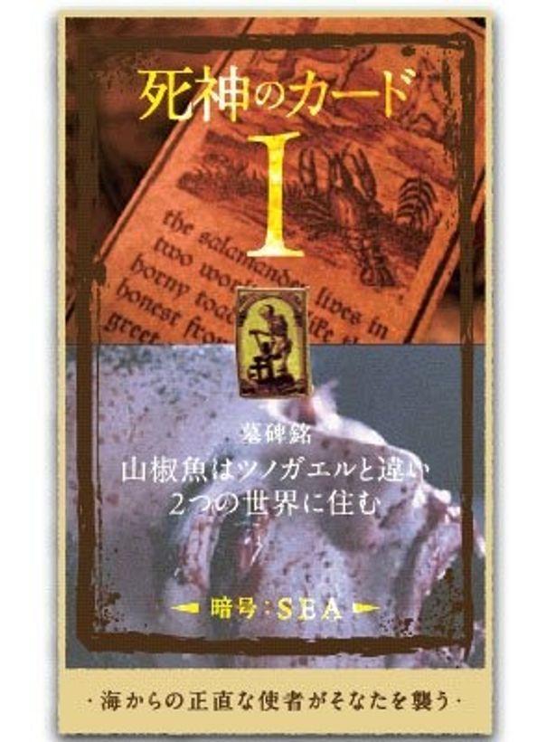 """特典付き映画チラシがある『ファイナル・デス・ゲーム』の""""死神""""デザイン"""