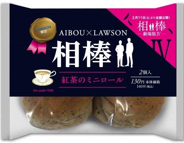 「紅茶のミニロール2個入り」は2月14日(火)より発売! ※画像はイメージです