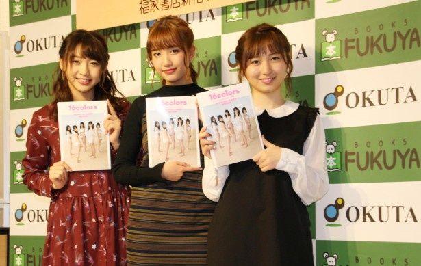 「AKB48 れなっち総選挙選抜写真集 16colors」発売記念イベントが行われ、お渡し会にAKB48・木崎ゆりあ、加藤玲奈、大島涼花(写真左から)が登場