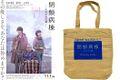 『閉鎖病棟―それぞれの朝―』特製トートバッグ(5名様)