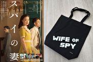 『スパイの妻 劇場版』特製トートバッグ